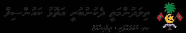 Hdh. Atoll Council